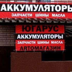 """Магазин аккумуляторов """"Югарус"""" в Краснодаре"""