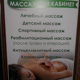 Массаж в Краснодаре.