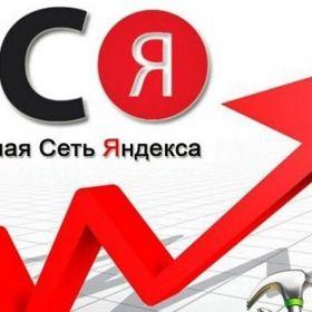 Настройка рекламы в РСЯ (Яндекс Директ) за 3 дня БЕСПЛАТНО