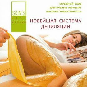 Инновационная система бразильской депиляции skin's