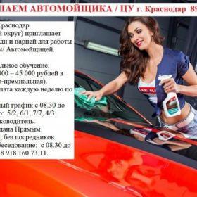 Приглашаем автомойщика г. Краснодар