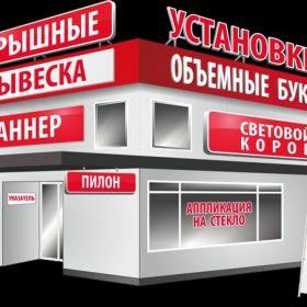 Рекламно производственная компания Работает по всему Краснодарскому краю, Адыге
