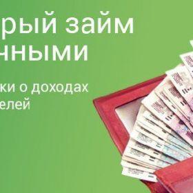 Кредит наличными в день подачи документов.