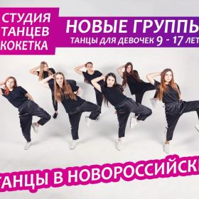 Современные танцы для девочек в Новороссийске