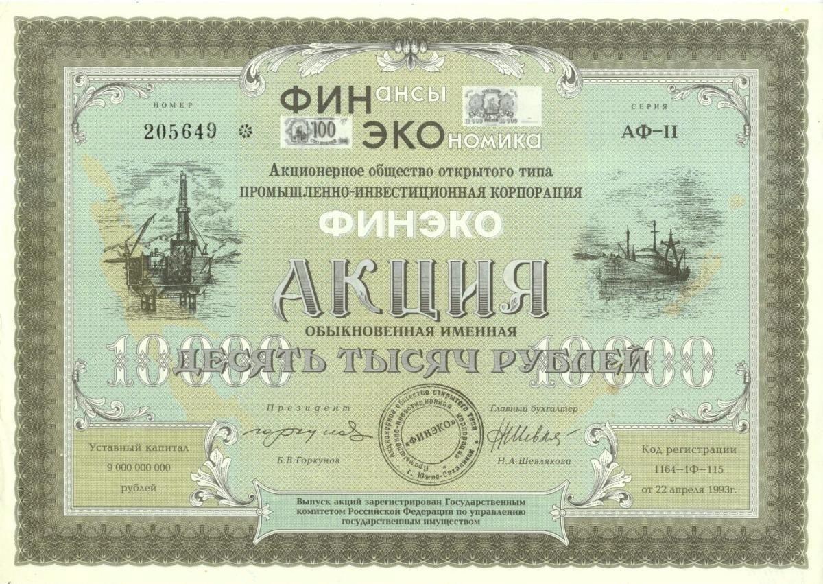 выложил фото акций российских компаний специалисты