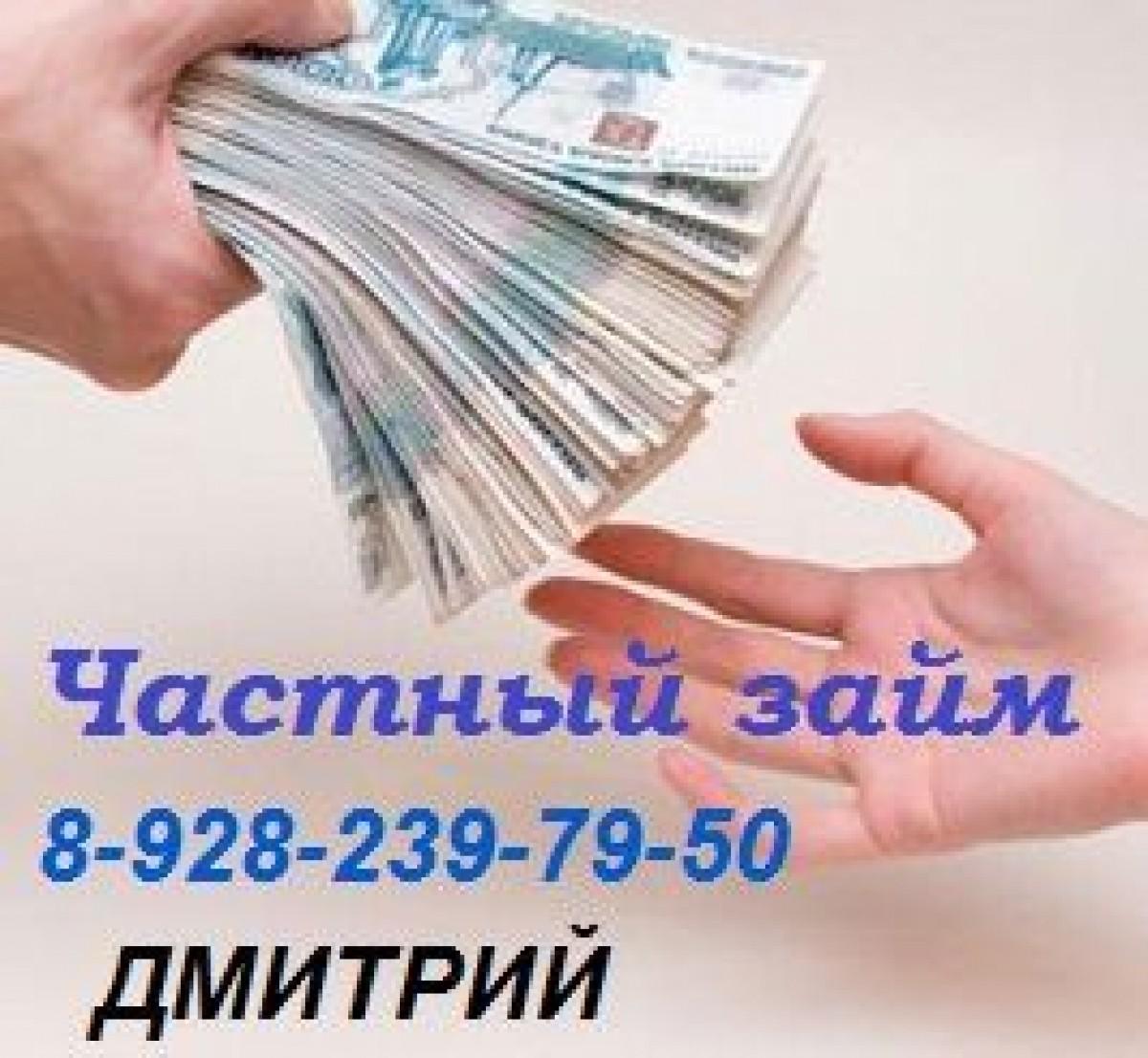 частный займ под расписку воронеж