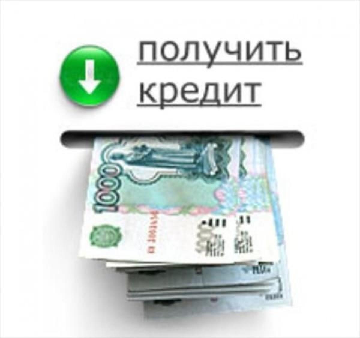 срочно взять займ с плохой кредитной историей